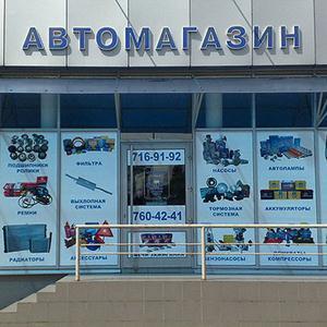Автомагазины Архиповки