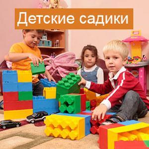 Детские сады Архиповки