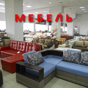 Магазины мебели Архиповки