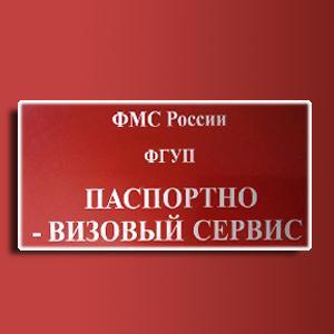 Паспортно-визовые службы Архиповки