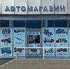 Автомагазины в Архиповке
