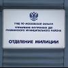 Отделения полиции в Архиповке