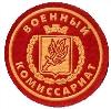 Военкоматы, комиссариаты в Архиповке