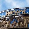 Зоопарки в Архиповке