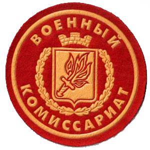 Военкоматы, комиссариаты Архиповки