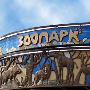 Зоопарки Архиповки